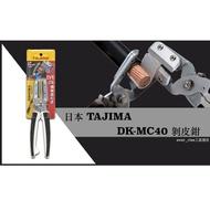 [進化吧工具屋] 日本 田島 TAJIMA 專業高品質 DK-MC40 電纜 電線 快速 剝線鉗 剝線剪刀