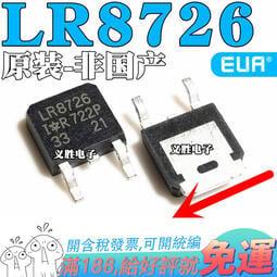 全新原裝進口 IRLR8726 LR8726 86A 30V MOS場效應管 貼片TO252 S1446