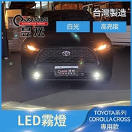 【昱光汽車改裝精品】Toyota corolla cross 專用LED霧燈