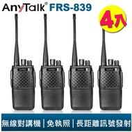 【AnyTalk】FRS-839 4入 遠距離 業務型 無線電對講機 車隊 露營 保全 工地 NCC認證 免執照