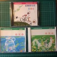 兒童CD-山葉音樂教育系統/幼幼班、幼兒班 3CD