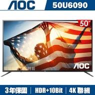 (登錄抽特斯拉)美國AOC 50吋4K HDR液晶顯示器+視訊盒50U6090