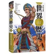 NEW全彩漫畫世界歷史.第1卷:史前時代與古代近東(回頭書不可退)