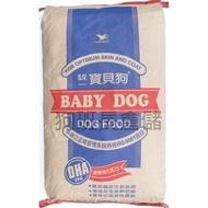 狗班長【免運費】統一寶貝狗40磅/18kg
