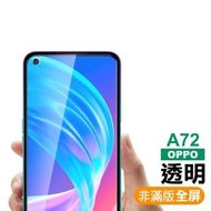 OPPO A72 高清透明 9H鋼化玻璃膜 手機 保護貼(OPPO A72 鋼化玻璃膜 手機 保護貼)