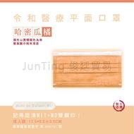 🌸現貨快出🌸俊廷貿易➳哈密瓜橘-令和平面醫療口罩 MD+MIT雙鋼印 ✔️一盒50入