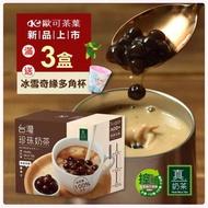 【買三送一】歐可 真奶茶 台灣珍珠奶茶 X3盒  新品上市  再送冰雪奇緣多角杯1個