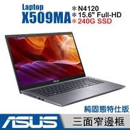 ASUS 華碩 X509 X509MA 灰 240G SSD純固態碟特仕版【15.6吋/Buy3c奇展】 蝦皮官方嚴選