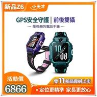 小天才電話手表Z6 蜘蛛俠兒童防水定位電話手表 前后雙攝視頻拍照手表 GPS定位智能手表 中小學生4G全網通智能手表