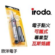 iroda 愛烙達【30-125W】電子點火可攜式專業型瓦斯烙鐵 (PRO-120) #實驗室、電路板、家庭用#