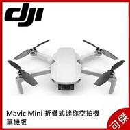 DJI Mavic Mini 折疊式迷你空拍機 單機版  三軸雲台穩定 空拍機 飛機 無人機 2.7K 公司貨 有問有優惠  送超值好禮