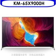 《可議價95折》SONY索尼【KM-65X9000H】65吋聯網4K電視*預購*