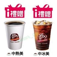 7-11 CITY CAFE 中熱美/中冰美 咖啡☕ 電子兌換券