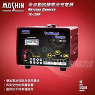 『灃郁電池』汽車電池 麻新充電機 TC-1208 全自動鉛酸電池充電器