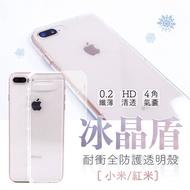 冰晶盾 紅米 小米 A3 小米6X MIX NOTE 紅米7 小米9 9T 手機殼 保護殼 防摔殼 透明殼【D34mi】