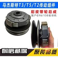 150發動機 馬杰斯特T3 T5 T2 GY6150傳動離合器總成 皮帶盤輪