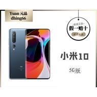 (現貨)二手xiaomi/小米10高通驍龍865手機5g小米10全網通5G 手機