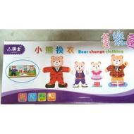小熊換衣~小熊換衣 木制拼圖玩具~小熊穿衣~木質卡通動漫穿衣換衣拼圖拼拼樂