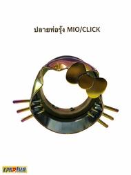ปลายท่อรุ้งคิตตี้ MIO/CLICK