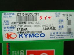 光陽 原廠零件 奔騰 原廠普利盤 1個250元 KUDU