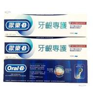 歐樂B Oral-B 牙齦專護牙膏(對抗出血) 120g WendyBabe時尚指彩【消費滿399,全家取貨免運】