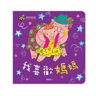 華碩文化 - 甜心書系列二:促進社會領域的發展-我喜歡媽媽