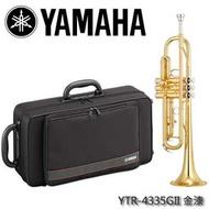 『搖滾通樂器館』YAMAHA YTR-4335GII 降B調小號/小喇叭/商品顏色以現貨為主【YAMAHA管樂原廠認證】