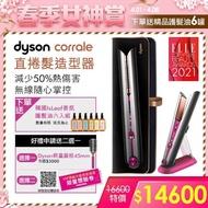 【dyson 戴森】dyson corrale 直捲髮造型器 HS03 直髮器(直捲兩用一次搞定)