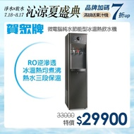 【賀眾牌】微電腦純水節能型冰溫熱飲水機 UN-1322AG-1-R(落地型/冰溫熱/RO逆滲透)