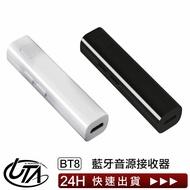 翻譯式領夾式藍牙音源接收器 BT8【全店配送滿額免運費】