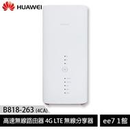 HUAWEI B818-263 (4CA) 高速無線路由器 4G LTE 無線分享器 [ee7-1]
