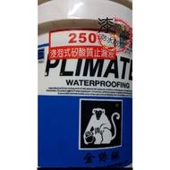 【漆的好】金絲猴P250 浸泡式矽酸質止漏液