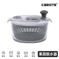 【CAROTE】家用洗蔬菜水果甩幹甩水器 洗菜籃 洗水果籃 瀝水盆 濾水籃 蔬果盆 水果盤