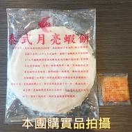 皇宮蝦怪泰式月亮蝦餅(附醬)240g/片內湖可自取 箱出50片【KissJapan】烤肉露營氣炸鍋