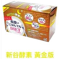 現貨,日本新谷酵素】夜遲Night Diet熱控孅美酵素錠 王樣黃金版60mg x3盒(30包/盒) 多 送11包