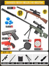 awm兒童玩具槍98k水彈槍絕地吃雞求生狙擊槍男孩子真人全套裝備槍  新年鉅惠 台灣現貨