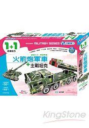 火箭炮軍車+主戰坦克