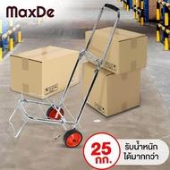 MaxDe รถเข็นของ พับได้ 2 ล้อ พร้อมเชือกรัด สายรัด รองรับน้ำหนักได้ 25 kg รถลากแม่ค้า รถขนของ รถเข็นสำหรับขนของ รถเข็นอเนกประสงค์ Foldable Platform trolley New Step Asia Homehuk โฮมฮัก