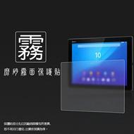 霧面螢幕保護貼 Sony Xperia Z4 Tablet  平板保護貼 軟性 霧貼 霧面貼 磨砂 防指紋 保護膜