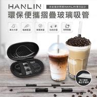 【HANLIN】LGZ 珍珠奶茶用玻璃折疊吸管
