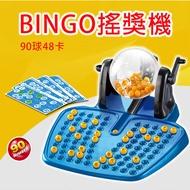 【GCT玩具嚴選】BINGO搖獎機 90球 48卡