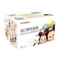 WEIDER 美國威德 - 益口酵乳酸菌 60包/盒