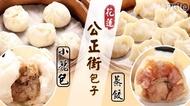 花蓮公正街包子_招牌蒸餃/小籠包