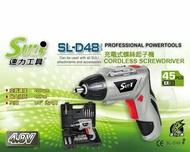 附發票(東北五金) 含配件套組 SULI 速力 SL-D48 起子機 電鑽 4.8V