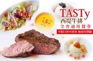 TASTy 西堤牛排 全省通用餐券(平假日皆可使用,無使用期限)