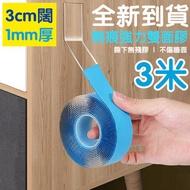 日本暢銷 - 強力萬能無痕雙面膠 寬3cm x 長3m 雙面膠紙 無痕雙面牆膠紙 萬能膠貼帶 防滑貼片 車用固定 收納神器 高黏度耐高溫 居家牆面固定防水膠帶