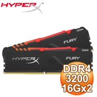 HyperX FURY RGB DDR4-3200 16G*2 桌上型記憶體《黑》