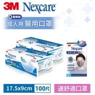 [限時搶購] 3M 醫用口罩(共100片/2盒裝) 獨家加碼送 舒適口罩