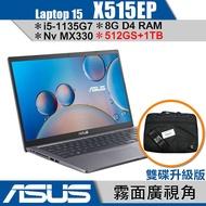 ASUS 華碩 X515 X515EP 星空灰 512G SSD+1TB雙碟升級版 【送手提包/15吋/Buy3c奇展】