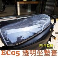Yamaha Ec05 坐墊套 透明坐墊套 防水坐墊套 機車坐墊 輕防水 防燙 防曬 機車坐墊套 椅墊套